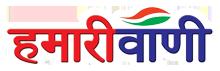 Hamarivani.com